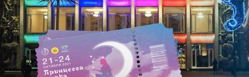 Росгосцирк начал продажу билетов на фестиваль «Принцесса цирка»